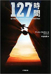 実話の旅映画