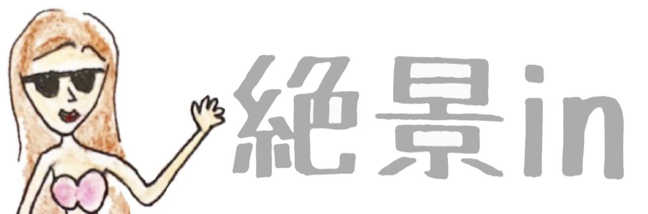 絶景in - 国内・海外旅行記
