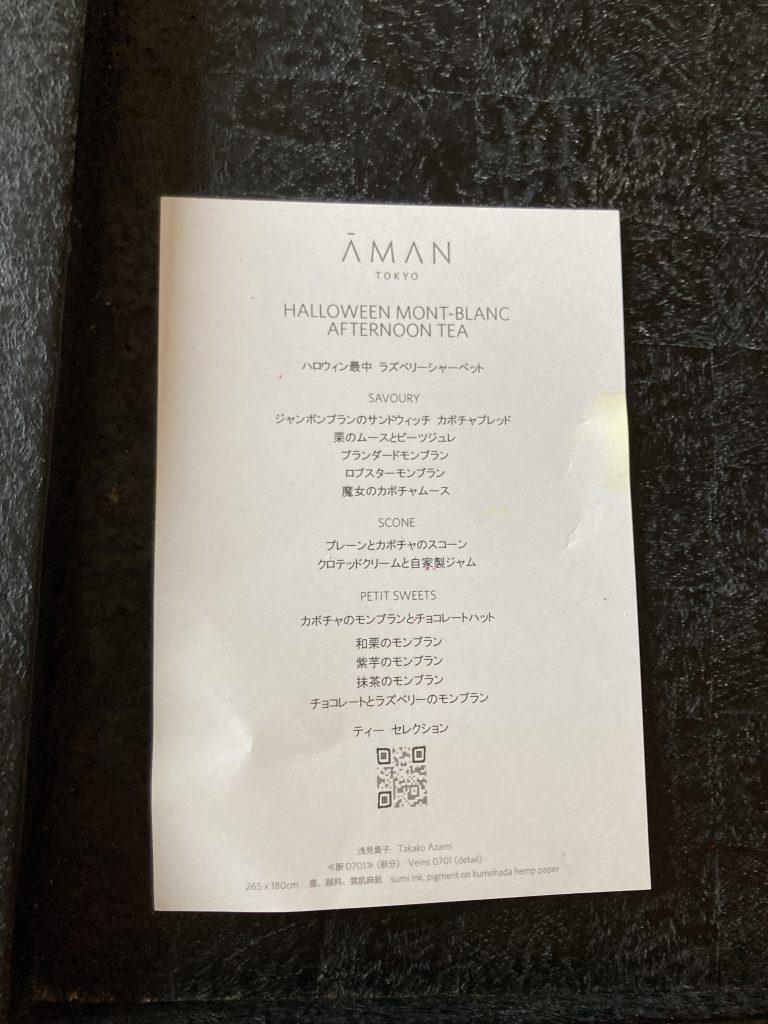 アマン東京 アフタヌーンティー メニュー